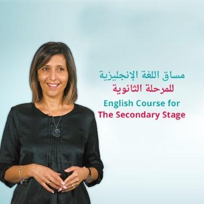مساق اللغة الإنجليزية للمرحلة الثانوية