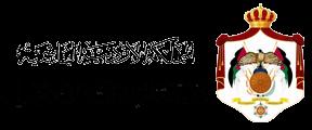 وزارة التخطيط والتعاون الدولي - المملكة الأردنية الهاشمية